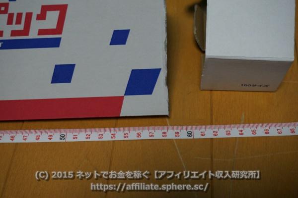 B2サイズのポスターを折り曲げずに筒に入れて定形外郵便で安く送る方法
